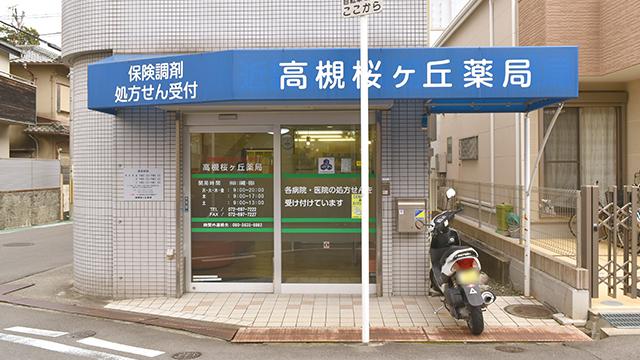 高槻桜ヶ丘薬局の画像