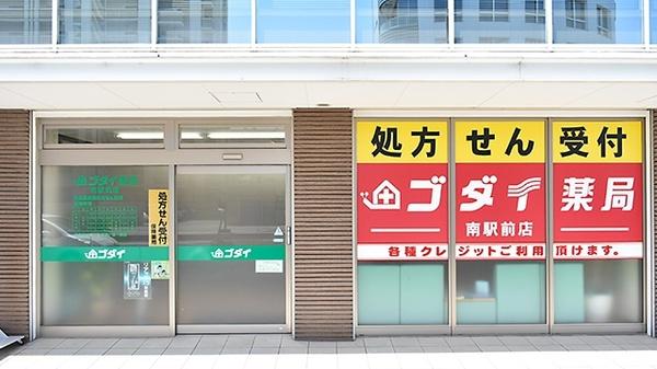 ゴダイ薬局 南駅前店