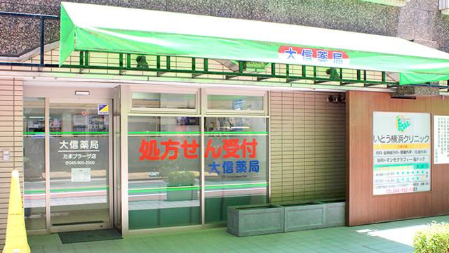 大信薬局 たまプラーザ店の画像