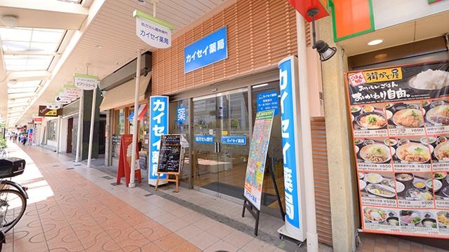カイセイ薬局の画像