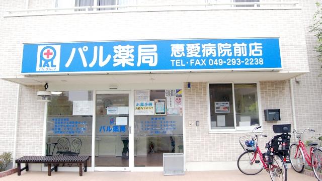 パル薬局 恵愛病院前店の画像