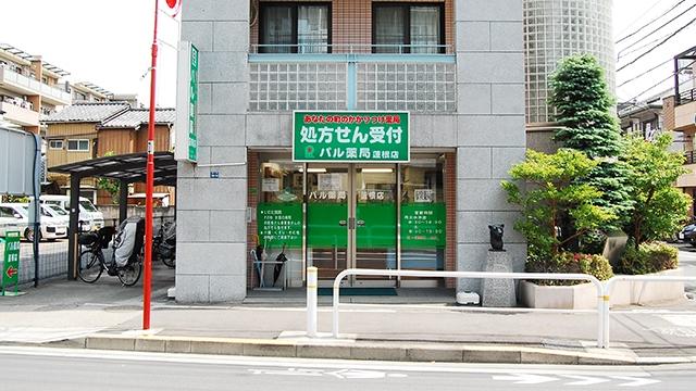 パル薬局 蓮根店の画像
