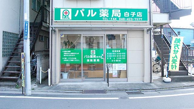 パル薬局 白子店の画像