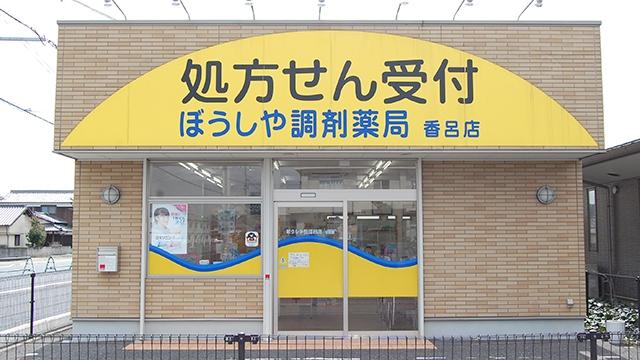 ぼうしや調剤薬局 香呂店の画像