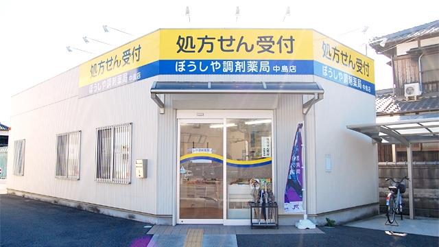 ぼうしや調剤薬局 中島店の画像