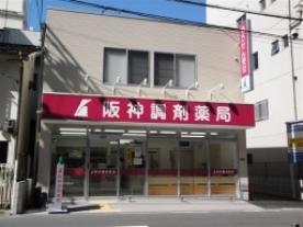 阪神調剤薬局 鶴橋店の画像