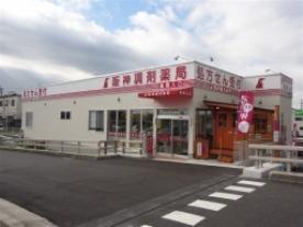 阪神調剤薬局 栗東店の画像