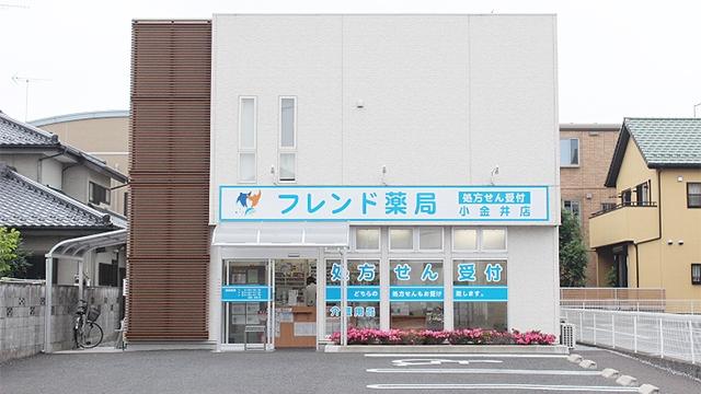 フレンド薬局 小金井店の画像