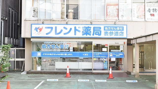 フレンド薬局 表参道店の画像