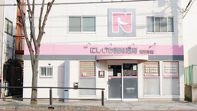 にしいち調剤薬局 若王寺店の画像