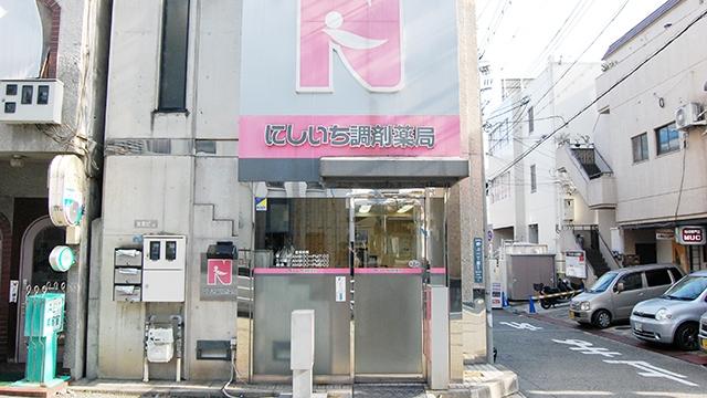 にしいち調剤薬局 宝塚店の画像