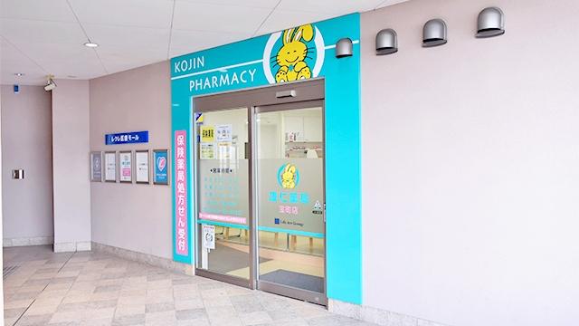 康仁薬局 宝町店の画像