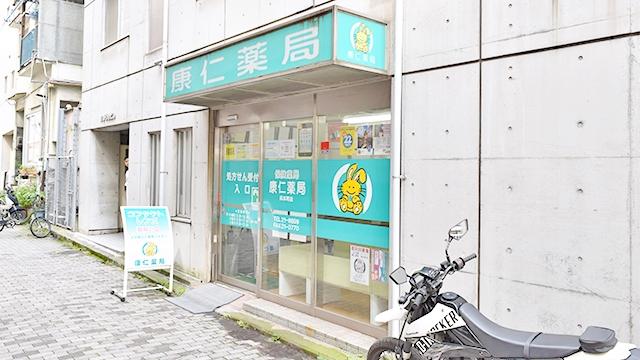 康仁薬局 呉本町店の画像