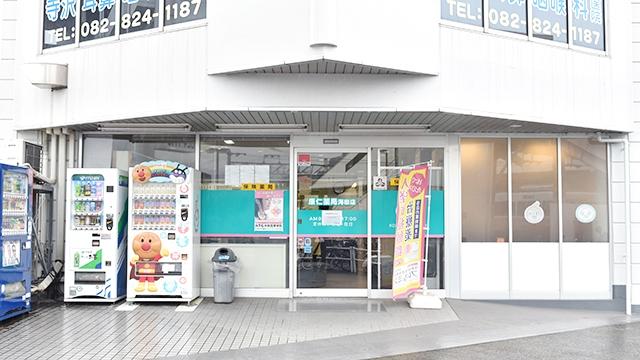 康仁薬局 海田店の画像