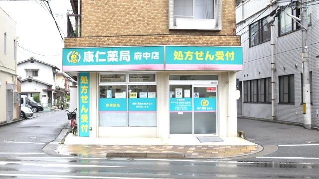 康仁薬局 府中店の画像