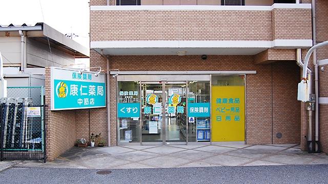 康仁薬局 中筋店の画像