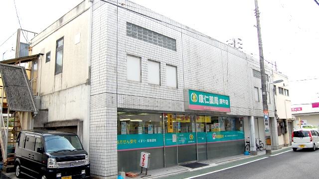 康仁薬局 庚午店の画像