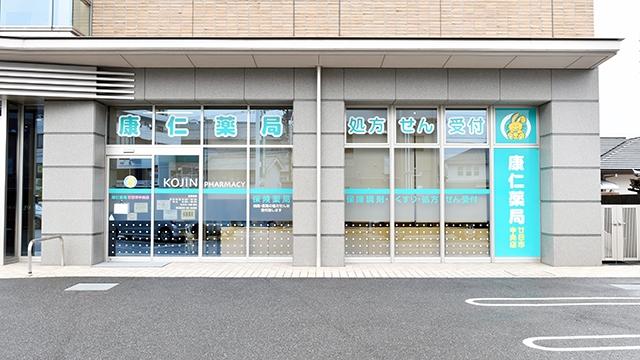 康仁薬局 廿日市中央店の画像