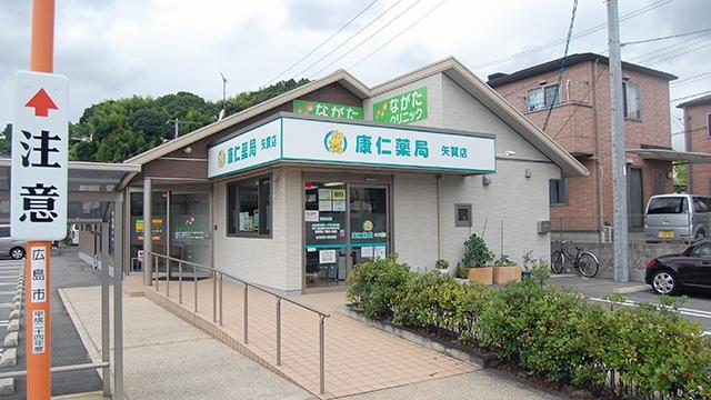 康仁薬局 矢賀店の画像