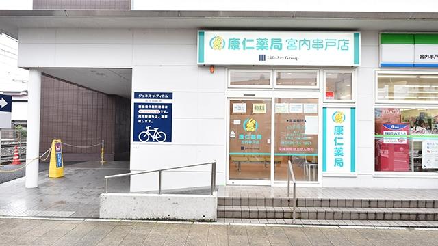 康仁薬局 宮内串戸店の画像