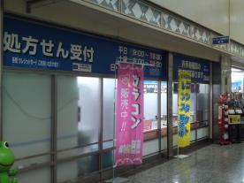 ダイエー 神戸三宮店薬局の画像