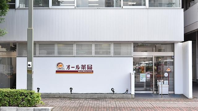 オール薬局 中通店の画像