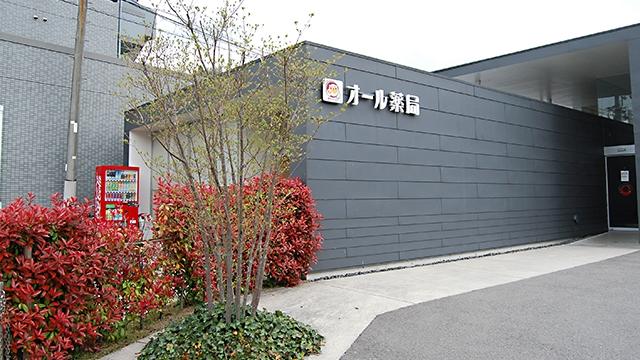 オール薬局 沼田店の画像