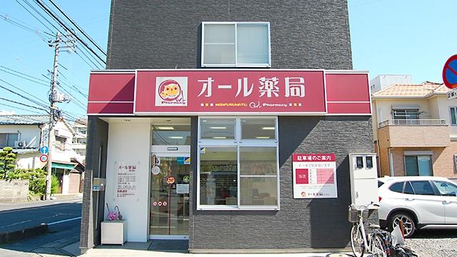 オール薬局 西古松店の画像