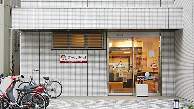 オール薬局 五日市店の画像