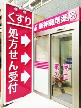 阪神調剤薬局 心斎橋店の画像