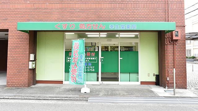 幸生堂薬局 浅香山店の画像