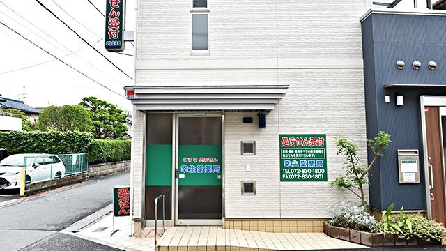 幸生堂薬局 寝屋川店の画像