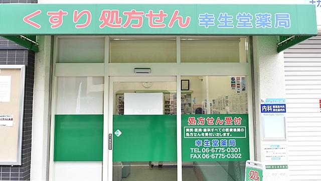 幸生堂薬局 寺田町店の画像