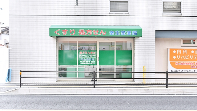 幸生堂薬局 桜塚店の画像