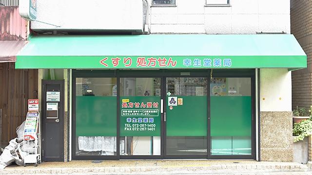 幸生堂薬局 羽衣店の画像
