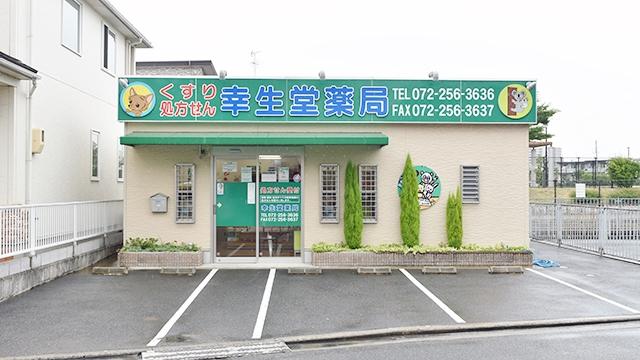幸生堂薬局 金岡店の画像
