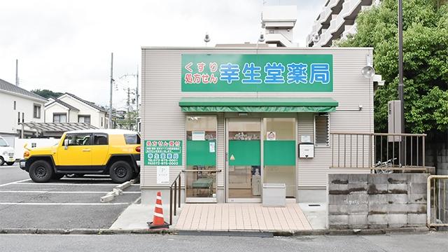 幸生堂薬局 柏原店の画像