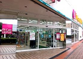 フィットケアデポ 市ヶ尾店薬局の画像