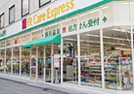 フィットケアエクスプレス DSM新横浜店薬局の画像