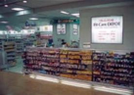フィットケアデポ ペペB1店薬局の画像