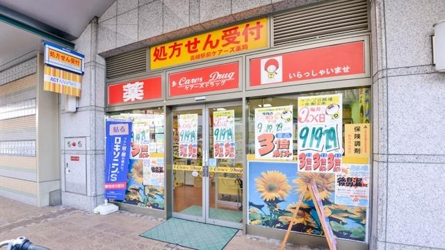高槻駅前ケアーズ薬局の画像