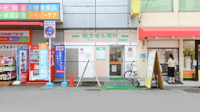 富田駅前ケアーズ薬局の画像