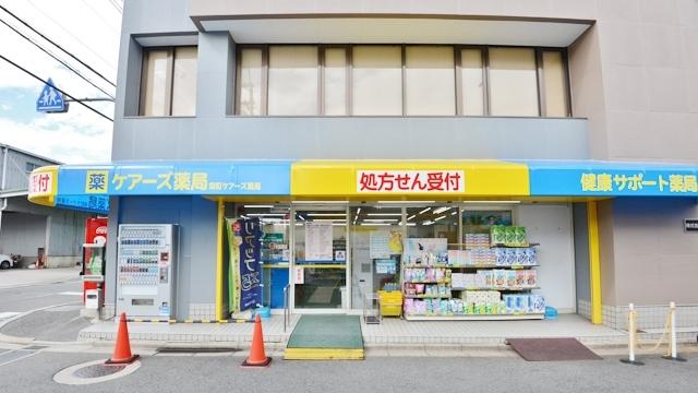 栄町ケアーズ薬局の画像