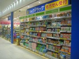 ハックドラッグ 武蔵小杉東急スクエア薬局の画像