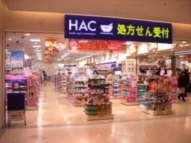 ハックドラッグ サクラス戸塚薬局の画像