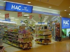 ハックドラッグ 東戸塚アネックス薬局の画像