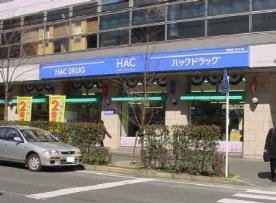 ハックドラッグ 青葉台パルテ薬局の画像