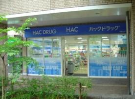 ハックドラッグ 代官山ディセ薬局の画像