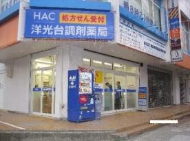 ハックドラッグ 洋光台調剤薬局の画像