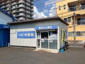 ハックドラッグ 久里浜薬局の画像